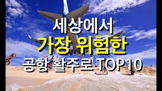 Download 세상에서 가장 위험한 공항 BEST 10 Video