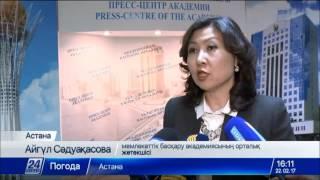 Download Астанада ҚХА-ның ұйымдастыруымен республикалық семинар-кеңес өтіп жатыр Video