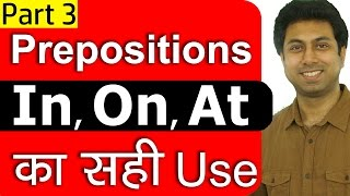 Download सीखो In On At in English Grammar | Learn Meaning & Use of Prepositions In Hindi Part 3 | Awal Video