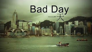 Download Bad Day 一天 (Hong Kong Short Film 香港短片) Video