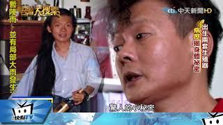 Download 20171101中天新聞 女子無月經、長鬍、喉結 台灣首位陰陽人現身說法 Video