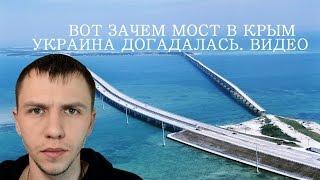 Download Украина догадалась зачем Керченский мост Видео Video