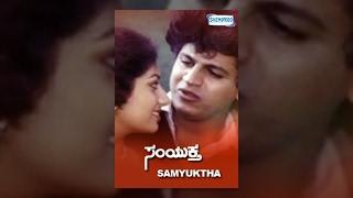 Download Kannada Movies Full   Samyuktha Kannada Movies Full   Kannada Movies   Shivarajkumar, Balaraj Video