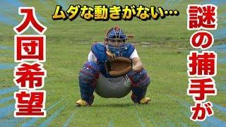 Download ほぼ全ての球をビタ止めキャッチング!謎の捕手が入団希望してきた。 Video