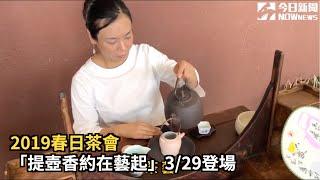 Download 2019春日茶會「提壺香約在藝起」 3/29登場 Video