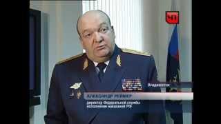 Download Отставки начальников учреждений ФСИН в Приморье Video