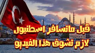Download قبل ما تسافر اسطنبول ؟ نصائح ومعلومات السفر الى تركيا اسطنبول | السندباد اسطنبول فلوق #18 Video