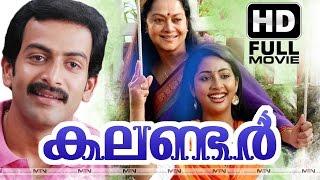 Download Calendar Malayalam Full Movie HD   Zarina Wahab   Navya Nair   Mukesh   Malayalam HD Movies Video