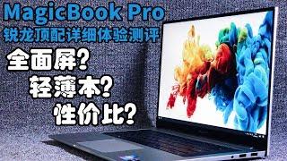 Download 16寸极致全面屏的性能级轻薄本?荣耀MagicBook Pro锐龙版顶配开箱/体验/测评 Video