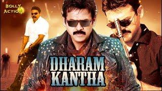Download Dharam Kantha Full Movie | Hindi Dubbed Movies 2019 Full Movie | Venkatesh Movies | Ramya Krishnan Video