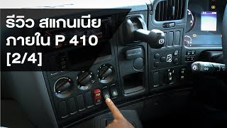 Download รีวิว รถบรรทุก/หัวลากสแกนเนีย PGR - series: ภายในหัวเก๋ง P 410 [2/4] Video