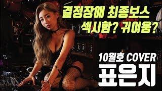Download 바나나 액츄얼리의 그녀 '표은지' 맥심과의 5분 순삭 섹시 큐티 영상 Video