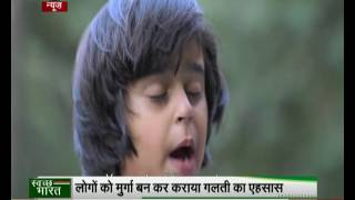 Download Swachhta Samachar - 30/11/2016 Video