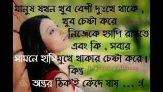Download Bangla emotional sms Collection Video