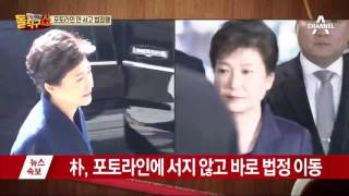 Download 박근혜 전 대통령, 중앙지법 도착 Video