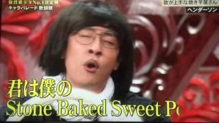 Download 歌が上手い焼き芋屋さん Video