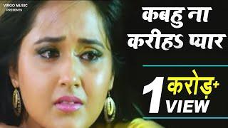 Download कबहु ना करीह प्यार संदीप सिंह सोनम साक्क्षी By Virgo Music Video