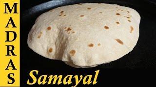 Download Chapati Recipe in Tamil   Soft Chapati Recipe in Tamil   How to make soft Chapati in Tamil Video