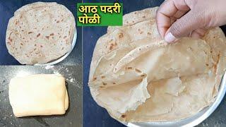 Download मऊ आणि लुसलुशीत आठ पदरी चपाती(पोळी)   लेअर्ड चपाती   Soft roti   Layer chapati Video