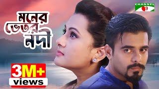 Download মনের ভেতর নদী   Moner Vetor Nodi   Eid Telefilm   Siam Ahmed   Purnima   Channel i TV Video