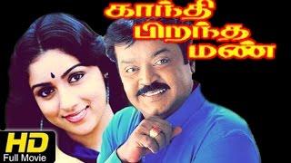 Download Gandhi Pirantha Mann | Vijayakanth,Revathi,Ravaali | Tamil Superhit Movie HD Video