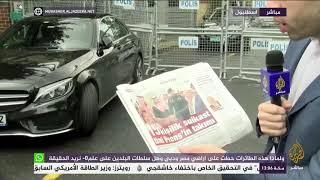 Download صحيفة ″صباح″ التركية تكشف أعضاء ″فرقة ولي العهد للاغتيال″ Video