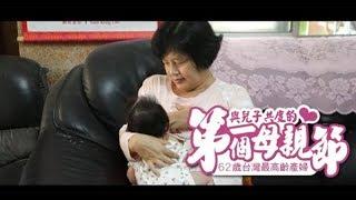 Download 【微視蘋】62歲奇蹟再產子 母親節願:伴子成人 | 台灣蘋果日報 Video