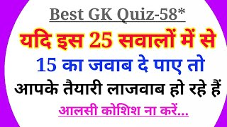 Download General Knowledge || GK Questions with Answers in Hindi for Haryana SSC || SSC Gd Constable Exam Video