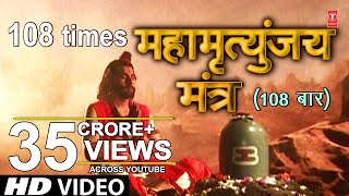 Download महामृत्युंजय मंत्र 108 times I Mahamrityunjay Mantra I SHANKAR SAHNEY l Full HD Video Song Video