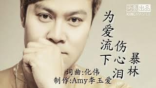 Download 🎵❤一曲《为爱流下伤心泪》好伤感啊,男人听了心酸,女人听了落泪!歌词版MV Video
