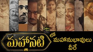 Download Mahanati Movie Characters Introduction | SV Rangarao | KV Reddy | Alamelu | Susheela | LV Prasad Video