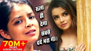 Download गारंटी | लड़की के दर्द भरे आवाज़ में सबसे दर्द भरे गाने को सुन जरूर रो दोगे Bewafai Hindi Sad Song Video