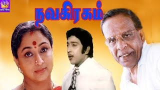 Download K Balachandren In-Navagraham-Nagesh,R Muthuraman,Lakshmi,Ragini,Mega Hit Tamil H D Old Full Movie Video
