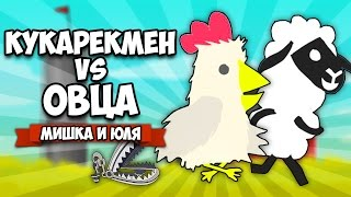 Download Ultimate Chicken Horse ♦ КУКАРЕКМЕН VS ОВЦА Video