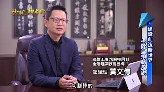 Download 發現新台灣 高應大傑出校友 Video
