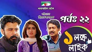 Download Ek Lokkho Like | এক লক্ষ লাইক | Episode 22 | Drama Serial | Afran Nisho | Shokh | Channel i TV Video