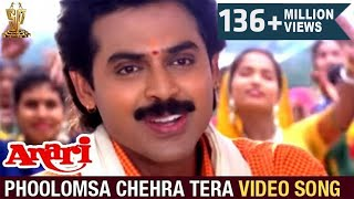Download Phoolomsa Chehra Tera Video Song | Anari Songs | Venkatesh | Karishma Kapoor | K Muralimohana Rao Video
