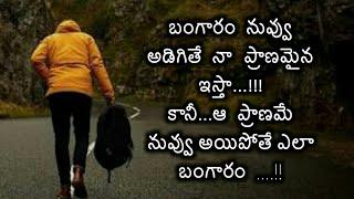 Download తెలుగు ప్రేమ కవితలు | #Sureshbojja | Telugu love quotes | telugu love kavithalu | #Sureshbojja | Video