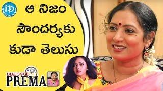 Download ఆ నిజం సౌందర్యకు కుడా తెలుసు - Aamani | Dialogue With Prema | Celebration Of Life Video