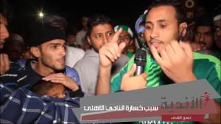 Download ردة فعل جماهير النادي الأهلي ونادي النصر بعد المباراة   #صحيفة الاندية   Video