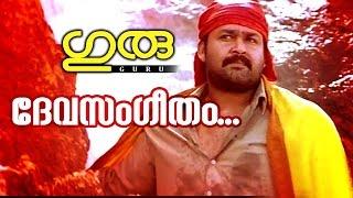 Download Devasangeetham Neeyalle... | Superhit Malayalam Movie | Guru | Movie Song Video