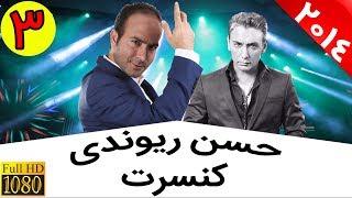 Download Hasan Reyvandi - Concert |حسن ریوندی - تقلید صدای شادمهرعقیلی و شوخی خنده دار با حسینی Video