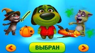Download ГОВОРЯЩИЙ ТОМ БЕГ ЗА ЗОЛОТОМ ЗОМБИ БЕН новый мультик для детей #УШАСТИК KIDS Video