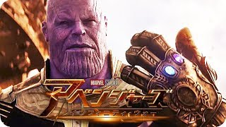Download Avengers 3: Infinity War Japanese Spot (2018) Video