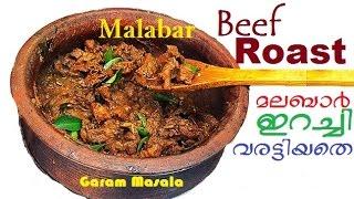 Download Traditional Malabar Beef Varattiyathe മലബാർ ബീഫ് വരട്ടിയത് Malabar Beef Fry Video