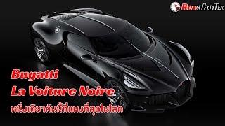 Download Bugatti La Voiture Noire หนึ่งเดียวคันนี้ที่แพงที่สุดในโลก   Revaholix Video