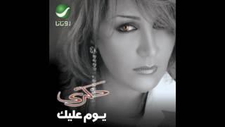 Download Zekra … Bahlam Beloaak   ذكرى … بحلم بلقاك Video