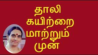 Download தாலி கயிற்றை மாற்றும் முன் If your Thirumangalyam getting dirty ? Video