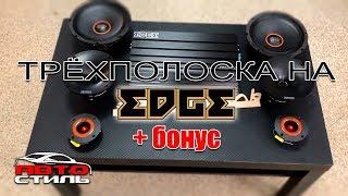 Download Подключение и настройка динамиков EDGE PRO 8X + EDGE PRO 45T + EDGE EDPRO 38 Video