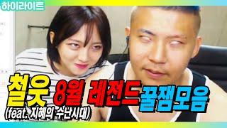 Download 꿀잼만 모은 철구를웃겨라 8월레전드 (Feat.지혜의 수난) :: ChulGU Video